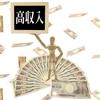 クラウドワークス:データ入力やってみたら「実質6日」で18万円稼げた