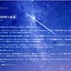 ウェブサイト「スタディサプリ LIBRARY」がオープン