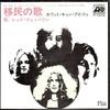 『レッド・ツェッペリンⅢ(Led Zeppelin Ⅲ)』の歌詞和訳