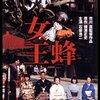昭和の映画【女王蜂】を観ていたら、すっかり忘れていた過去の記憶の映像がみえて驚いたお話【昭和の少女漫画】
