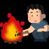 【初期投資】ネットで焚き火に関するものを購入したら、買いすぎたの巻【ネット怖い】