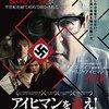 映画『アイヒマンを追え!  ナチスがもっとも畏れた男』感想 似たようなテーマの映画とも比較したよ
