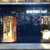 上海にある無人本屋 志達書店(天猫未来店)に行ってきた!
