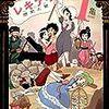 「レキアイ!」(完結)でスレイマン壮麗帝と愛妾の話/中公新書「オスマン帝国」も評判