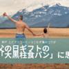 神戸 エビアンコーヒーと小麦庵がコラボ「父の日食パンギフトセット」の「大黒柱食パン」が別の意味で気になる