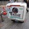 築地場外『YAZAWA COFFEE ROASTERS』。(2020.6.27土)