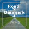 デンマーク手芸留学までの道のり【4】ビザの申請&受理