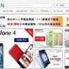 海外通販サイト「ETOREN」でスマホを購入してみた感想と購入方法について