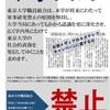 日本学術会議=科学者は軍産複合体、財界、官僚、自民党と闘う。【軍事研究拒否の声明】