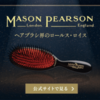 英国伝統の高級ヘアブラシ!メイソンピアソン【ポケットブリッスル】を紹介!!