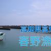 【釣り場調査】高知県高知市・春野漁港はどんな釣り場?(堤防・砂地)