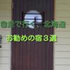 バランスのとれた宿:自走北海道の旅2019