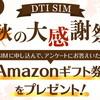 DTI SIM、Amazonギフト券が貰える「秋の大感謝祭キャンペーン」を開始!!