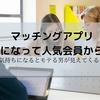 マッチングアプリ再開の準備!~ネカマになって人気男性会員を研究する!~