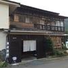 宮城県 青根温泉 岡崎旅館 宿泊記 昭和元年完成の本館と新しい別館、両方に泊まってきました