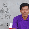 【コーヒー生産者STORY part1】君が支払ってくれるかい?