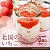 北国のいちごプリン 菓風 自家製苺ソースがステキ(≧∇≦) いちご好きにはたまらないお取り寄せスイーツですねぇ♪