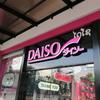 【ビエンチャン】価格は日本の倍以上! ラオスにオープンしたダイソーで日本の商品を買う