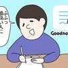 ふわ太のiPadオススメノートアプリ【GoodNotes 5】