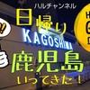 【鹿児島観光】日帰りモデルコース!関西から実際に日帰りしてみた鹿児島観光プラン!