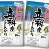 【ふるさと納税】米は1万円の寄付で20kgがコスパ最強!Tポイントも消費してさらにお得(長野県立科町)