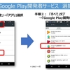 Androidスマホ「android.process.acore」エラーの原因と対策 ~「Google Play開発者サービス」対策