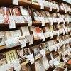 新宿の紀伊國屋書店がやはり好きだ