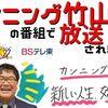 カンニング竹山さんの番組でラーメン屋が放送されました!BSテレ東『カンニング竹山の新しい人生はじめます!』