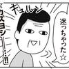 ちょっ子ちゃん〜氷砂糖の思い出 後編〜