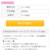 三井住友VISAカードで8,100マイルゲット!