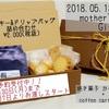 【05.13 母の日Gift 】第1弾!!