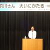 国家権力の私物化が起こったのではないかとの疑惑ー前川喜平(前文科省事務次官)講演会で良くわかりました。