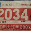 小江戸大江戸200k:各地の大会が続々中止の中の開催に感謝!