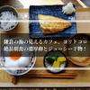鎌倉の海の見えるカフェ、ヨリドコロ。絶品朝食の濃厚卵とジューシー干物!