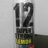 12度の缶チューハイ スーパーストロングレモンを飲んでみた【味の評価】