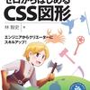 キャラクターを描いて学ぶ、ゼロからはじめるCSS図形