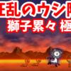 大狂乱のウシ降臨 - [1]獅子累々 極ムズ【攻略】にゃんこ大戦争