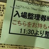 1stフルアルバム「Real Dream」発売記念イベント『Dear Dreamがゆく 全国行脚の旅』大阪公演メモ