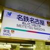 新幹線の名古屋駅から名鉄に乗り換えて中部国際空港(セントレア)に行く方法&その逆の方法完全ガイド