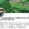 2/26(水)10時「津久井農場計画」環境影響評価・審査会(答申)