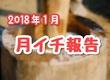 1月はミニスーファミバイオリンブログ…いろいろ!【月イチ報告】