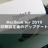 MacBook Air 2019 初期設定後のアップデート