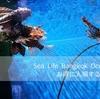 【バンコク・水族館】「シーライフバンコクオーシャンワールド」へお得に入場する方法