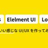 Vue.js + Elelment UI + Lottieでお手軽にいい感じなUI/UXを作ってみる