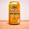 「キリン 一番搾り 超芳醇」は濃厚さの中にも後味の良さが楽しめるビール!