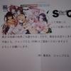 8月11日に(12日?)集英社様から「To LOVEるダークネス」図書カード500円分が届きました!