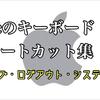 Macのキーボードショートカット集 ② 『スリープ・ログアウト・システム終了』Mac keyboard shortcut