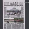●北朝鮮、「核・ミサイル開発の放棄には応じない姿勢を強調」
