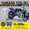 【ディアゴスティーニ】YAMAHA YZR-M1 バレンティーノロッシモデル製作記1