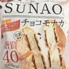 【ロカボ間食シリーズ⑦】SUNAO チョコモナカ〜ダイエット中でもアイス♪〜